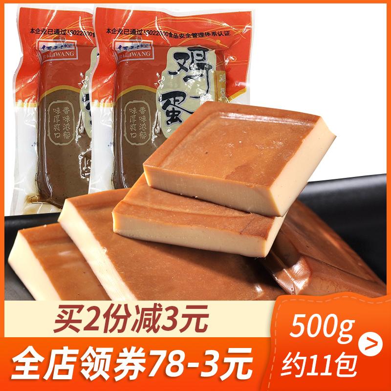 佰利旺卤味鸡蛋干500g 苏州特产休闲零食小吃素食干子豆腐干包邮