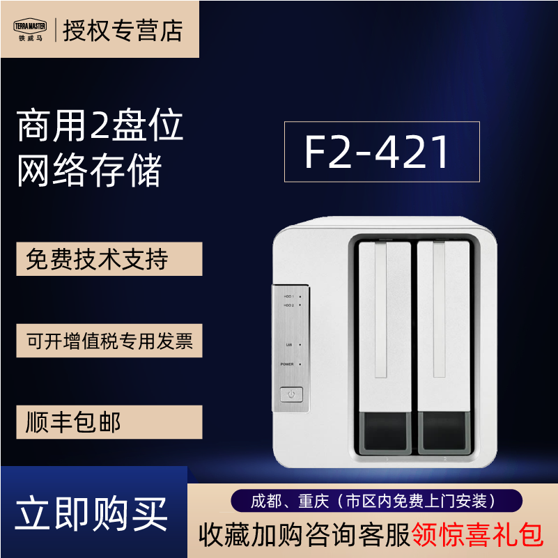 Terramaster f2-421 home NAS home network storage server cloud storage network disk personal private cloud LAN remote access file sharing