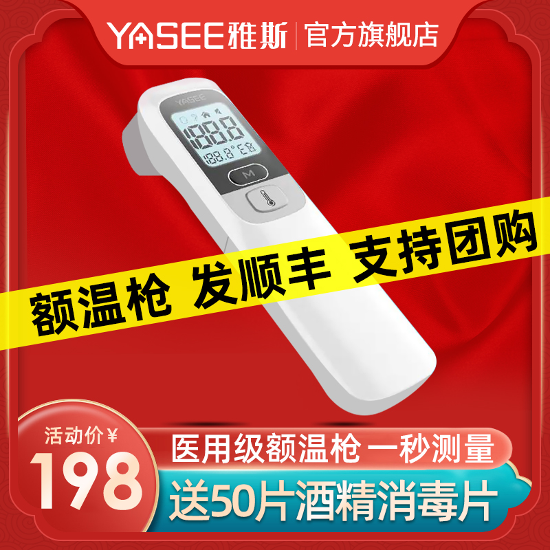 Spot Shunfeng infrared forehead temperature gun high precision forehead electronic thermometer temperature gun baby home medical precision