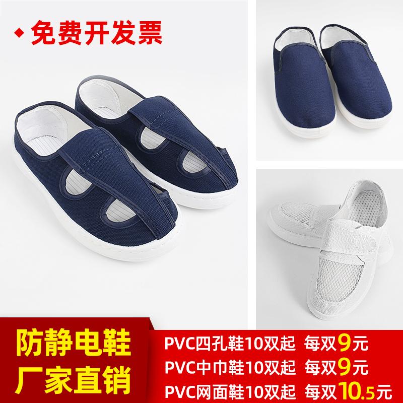 静电鞋加厚软底电子工厂男女款白色蓝色透气网面无尘四孔防静电鞋