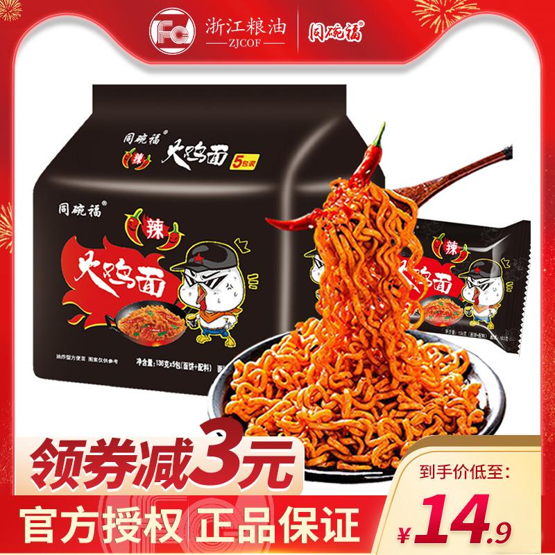 同碗福火鸡面118g*10袋方便面网红速食超辣炸酱料干拌面袋装泡面图片