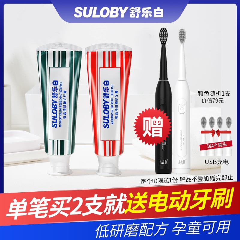 【买2支送电动牙刷】舒乐白牙膏2支