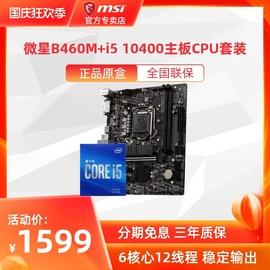 Intel英特尔酷睿I5 10400F盒装微星B460迫击炮 CPU主板套装10400