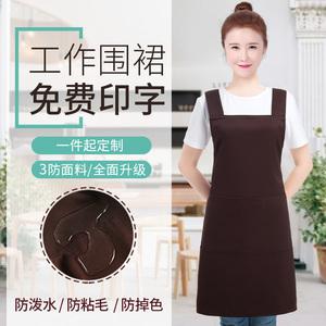 定制logo餐饮服务员工作服女男围裙