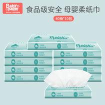宝宝时代40抽10包天然保湿因子柔纸巾母婴抽纸敏感肌用无毒0刺激