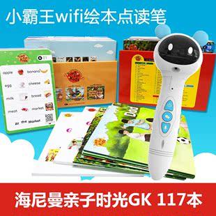 小霸王点WIFI点读笔16G32G海尼曼GK橙盒70本 G1原版英文分级阅读全套支持小达人
