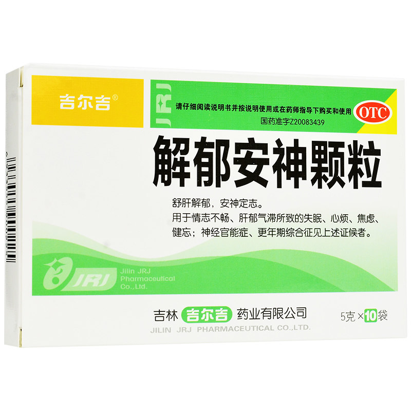 Jierji Jieyu Anshen granule 5g * 10 bags amnesia menopause syndrome medication insomnia upset anxiety