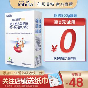 荷兰进口佳贝艾特婴儿羊奶粉3段悦白150g试用装12个月-36个月品牌