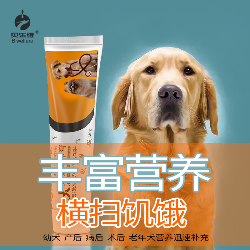 Bellevue pet dog nutrition cream beautiful hair strong physical health gastrointestinal trace elements health care products calcium