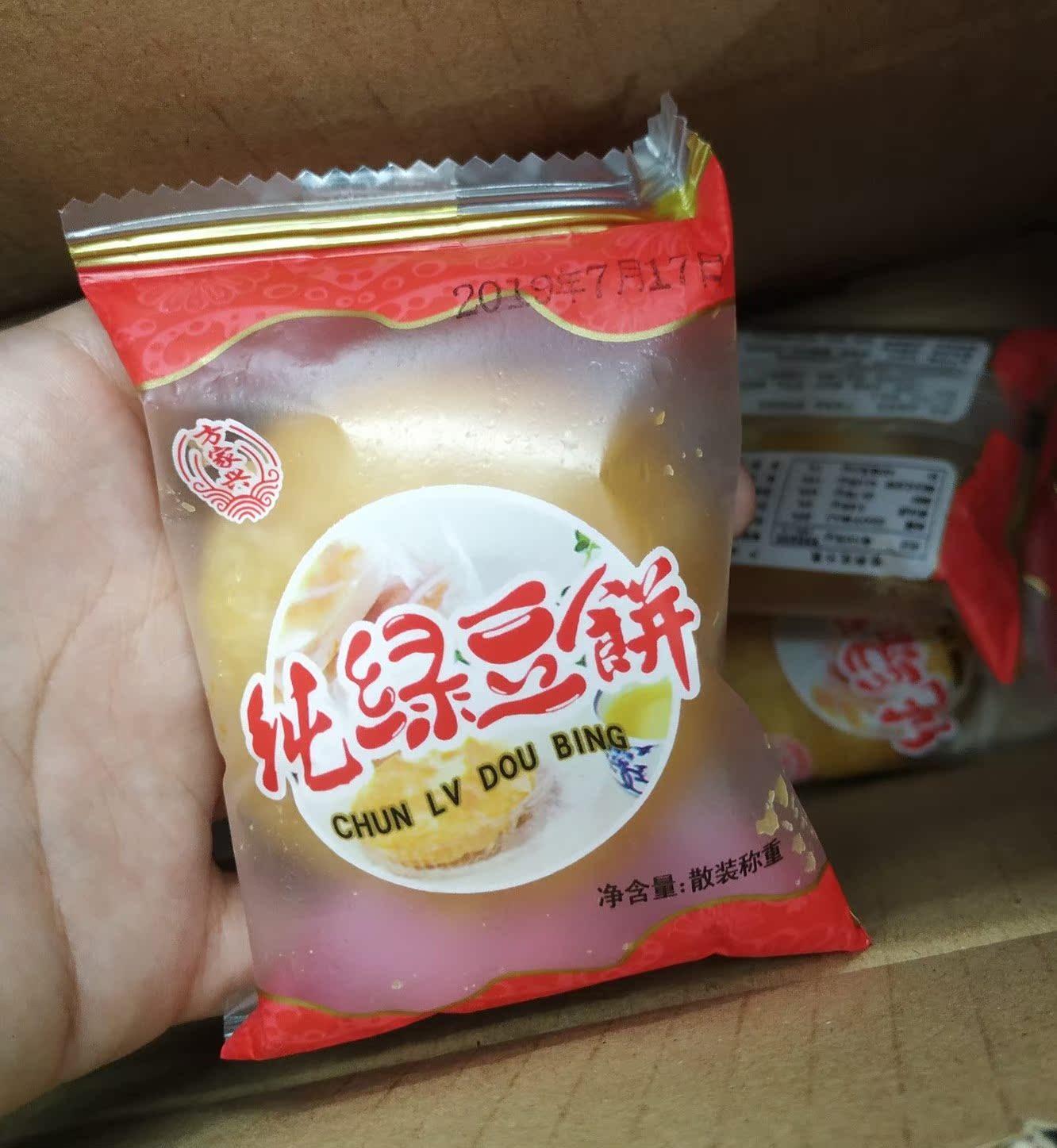 【吃货推荐】【5斤特卖】酥皮老婆饼厦门馅饼绿豆饼香芋传统糕点