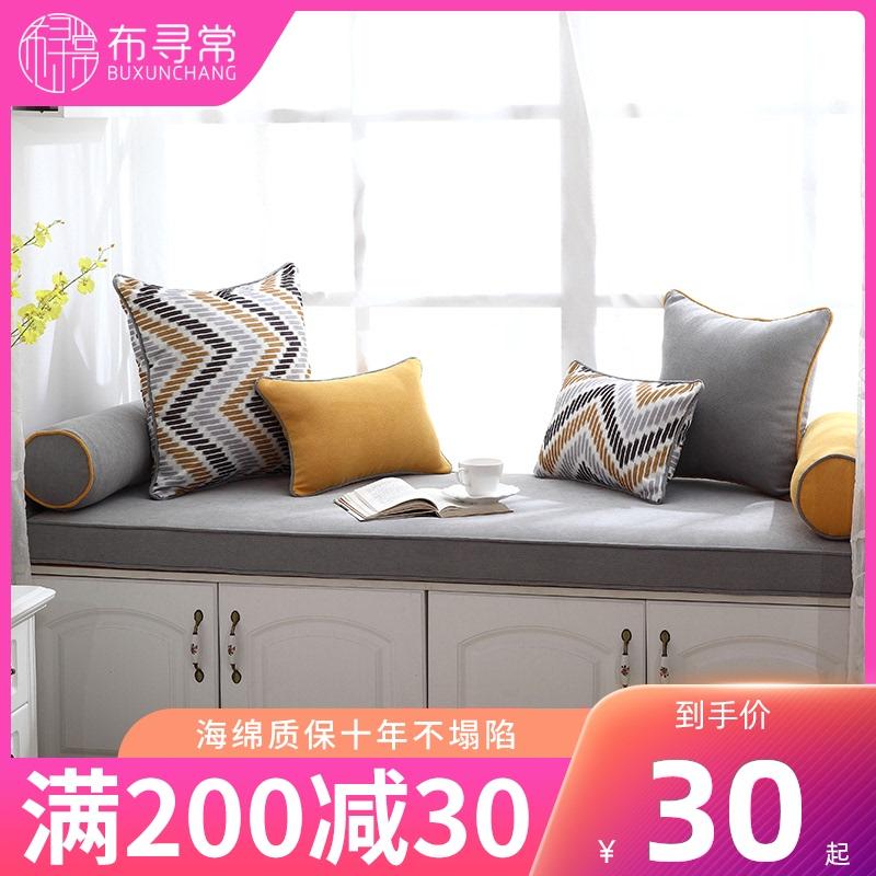 定做飘窗垫台垫网红轻奢卧室坐垫评价如何