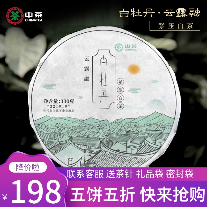 Чай Пай Му Тан Артикул 613623834395