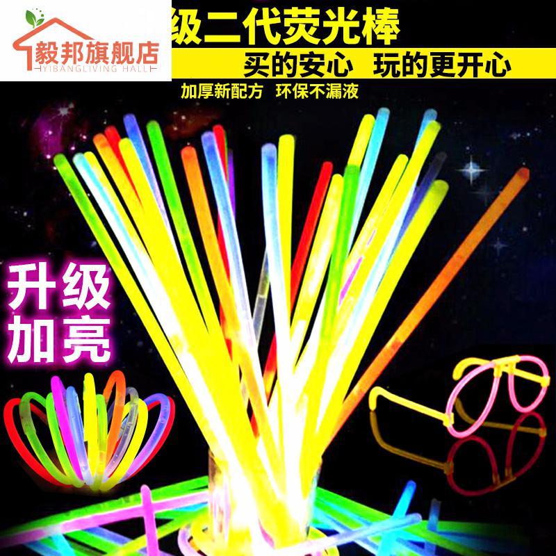 夜发光手镯手环一次性儿童玩具演唱会100支灾光棒荧光棒