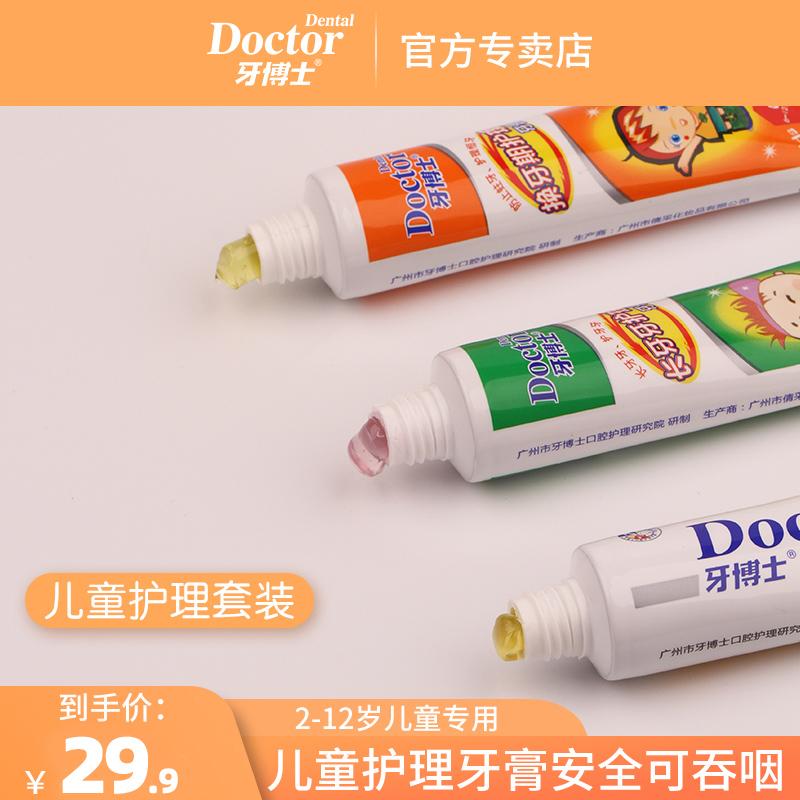 牙博士儿童护理2-6-12岁水果味牙膏