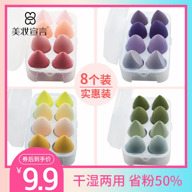 美妆宣言蛋不吃粉超软细腻送化妆蛋