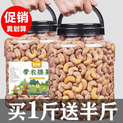 越南大腰果仁500g散装称斤干果孕妇零食坚果原味紫皮带衣腰果批发