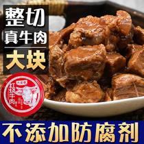 红烧五香红焖牛肉罐头牛腩即食方便食品户外速食下饭菜熟食410罐