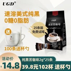 UGD速溶咖啡粉美式纯黑苦咖啡无糖低脂冷热双泡提神学生2g*25条装