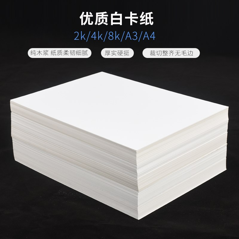 White cardboard big sheet 2k4k8 open A3 paper drawing paper handmade paper fine arts thick hard cardboard A4 white card.