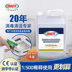20年厂1桶兑500桶双链复合季铵盐消毒液浓缩液5kg杀菌消毒环境99%