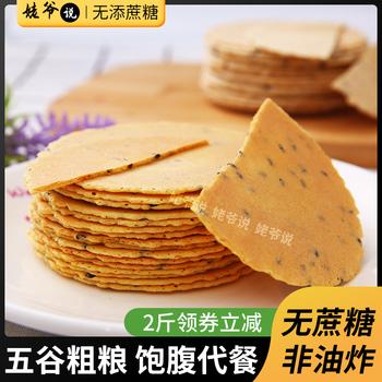 无蔗糖五谷杂粮煎饼玉米饼荞麦粗粮薄脆饼干糖尿饼病人无糖精食品