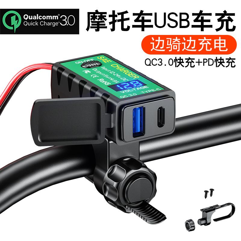 摩托车双usb车载手机充电器快充充电12V踏板摩托防水车充改装配件