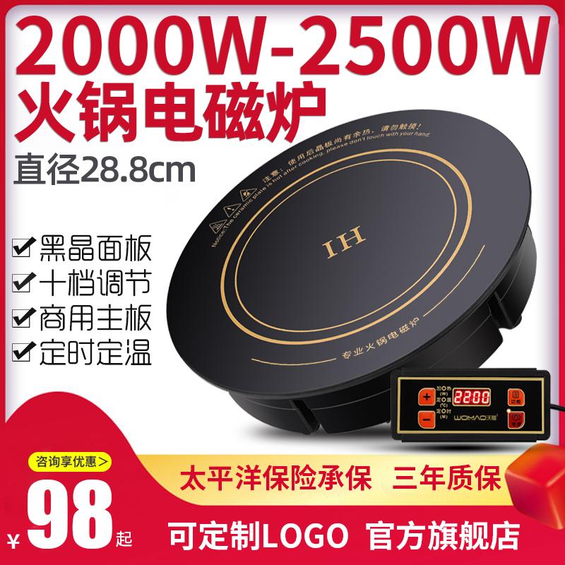 沃猫商用嵌入式火锅电磁炉圆形2200W大功率线控触摸火锅店专用