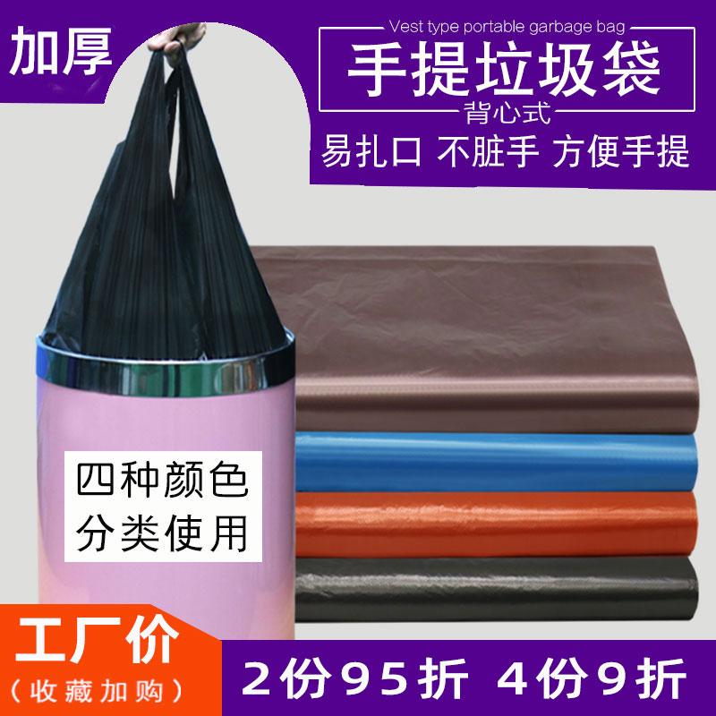 妙美手提背心式垃圾袋家用厨房加厚黑色中号一次性彩色分类垃圾袋
