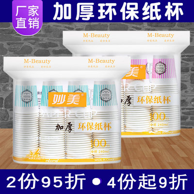 Miaomei Thickened Disposable Paper Cup Medium Household Water Cup Large Office Hot and Cold Beverage Paper Cup 80-200