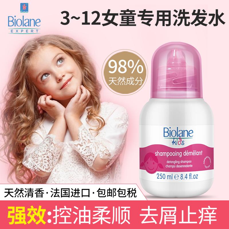 法贝儿儿童洗发水儿3-6-15岁中大童女孩专用无硅油去屑止痒洗发露