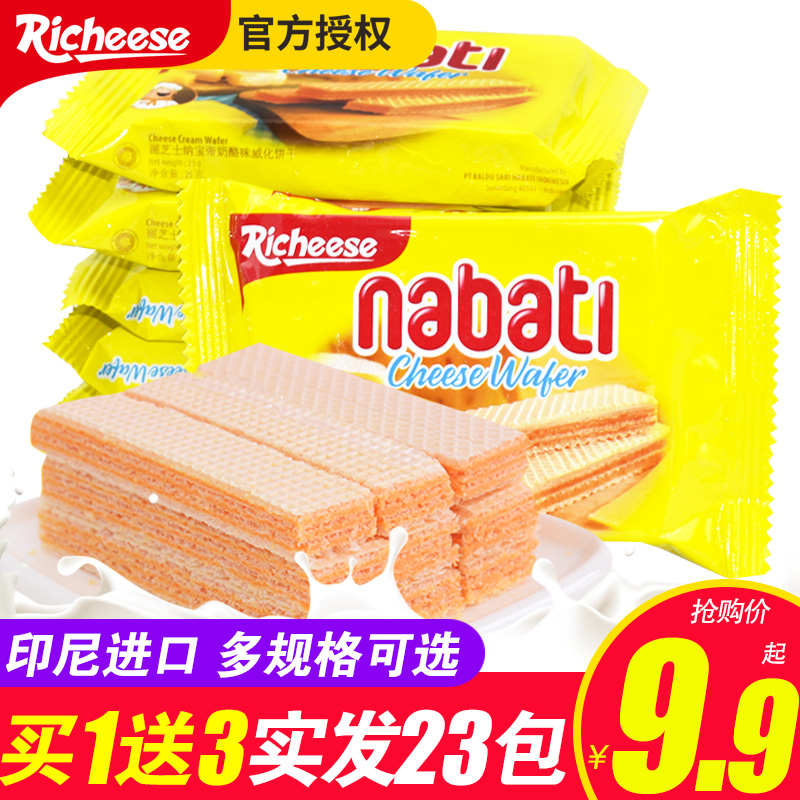 Indonesia Lizhi nabati cheese flavored waffle biscuits imported snacks bulk snack food