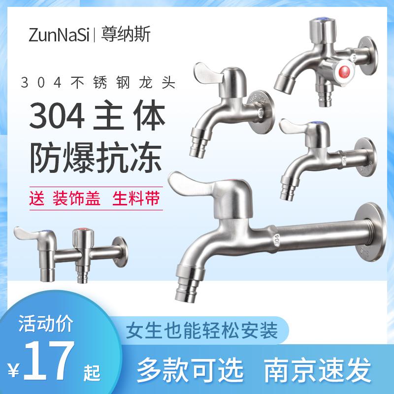 家用304不锈钢池全自动洗衣机水龙头单冷4分快开拖把池双用加长