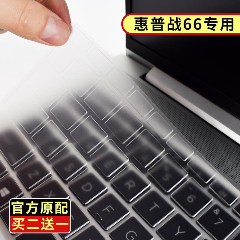 HP惠普战66四代14英寸笔记本电脑键盘保护膜四代15.6一二三代G2 G3按键Pro14 G4全覆盖Pro13防水防尘罩