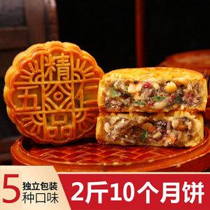 广式五仁月饼1000g大月饼散装多口味豆沙老式手工中秋月饼礼盒装