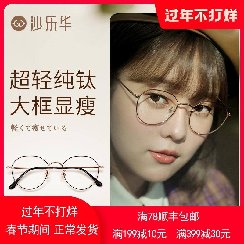 近视眼镜女素颜圆脸显瘦超轻配眼镜