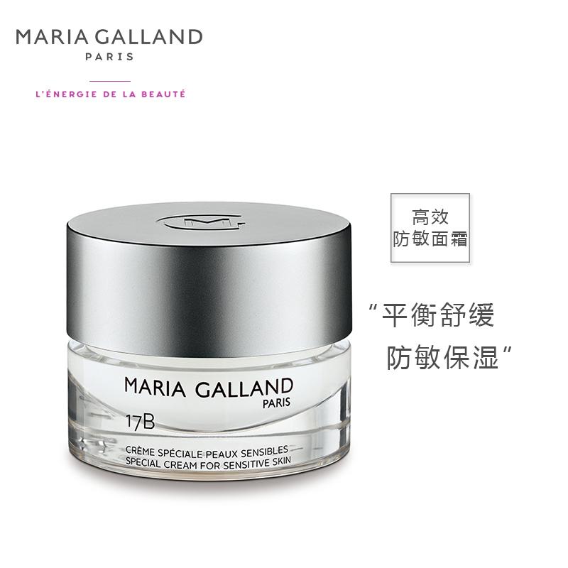 Maria Galland Mary Galland 17B Moisture Cream 50ml anti allergy relieving anti red lock water red