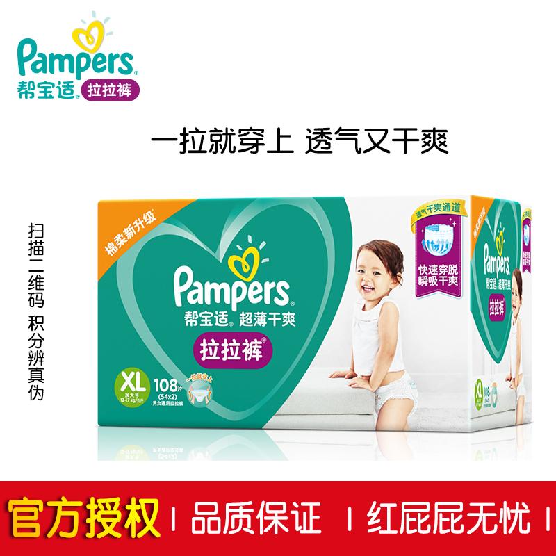 帮宝适拉拉裤加大号XL108片超薄透气尿不湿通用婴儿成长裤纸尿裤