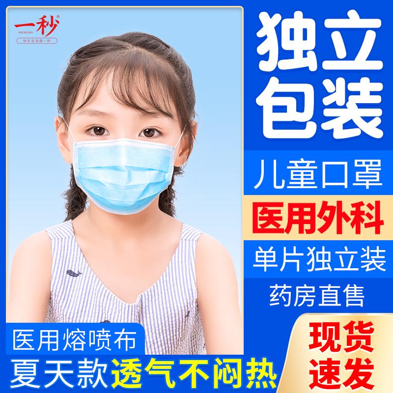 独立单独包装成人儿童医用外科口罩医疗医护一次性医生用口鼻罩XC