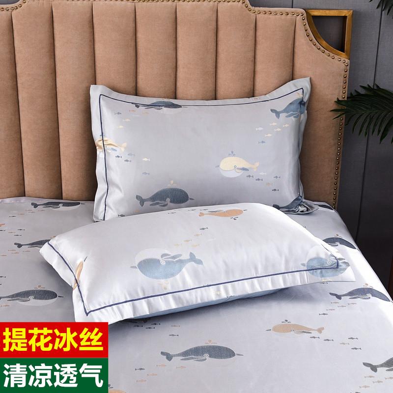 冰丝枕套单个夏季凉爽凉席枕头套单人双枕芯套48x74cm一对装家用