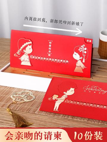 结婚请柬喜帖2020创意网红高档可打印小清新婚礼请帖中国风邀请函