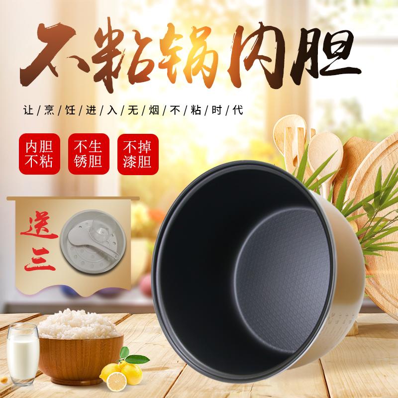 通用美的电饭煲内胆2L3l4l5L6L不粘锅老式半球电饭锅内胆加厚配件