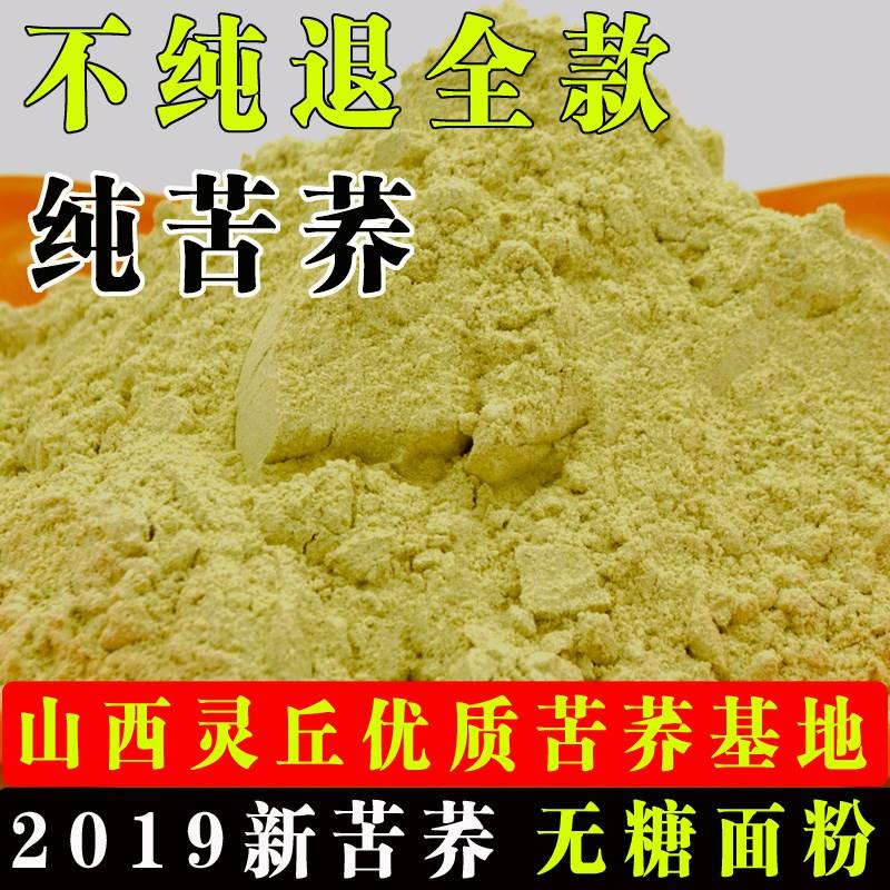 Shanxi pure tartary buckwheat flour sugar free tartary buckwheat flour