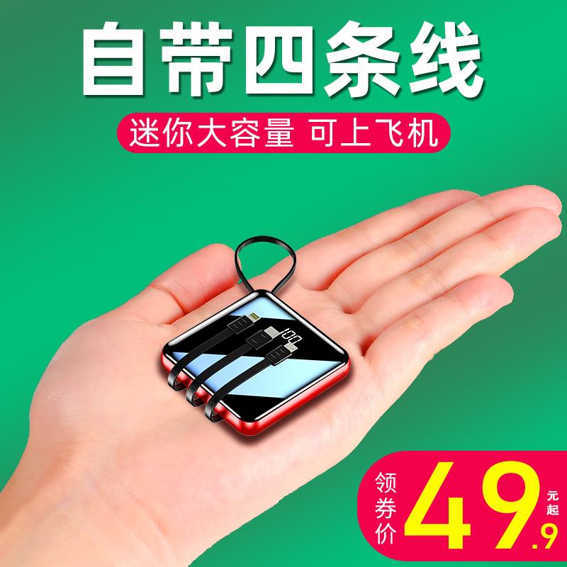 迷你充电宝超薄小巧便携20000毫安自带线适用小米苹果专用华为手机快充1000000超大容量可爱超萌女款移动电源