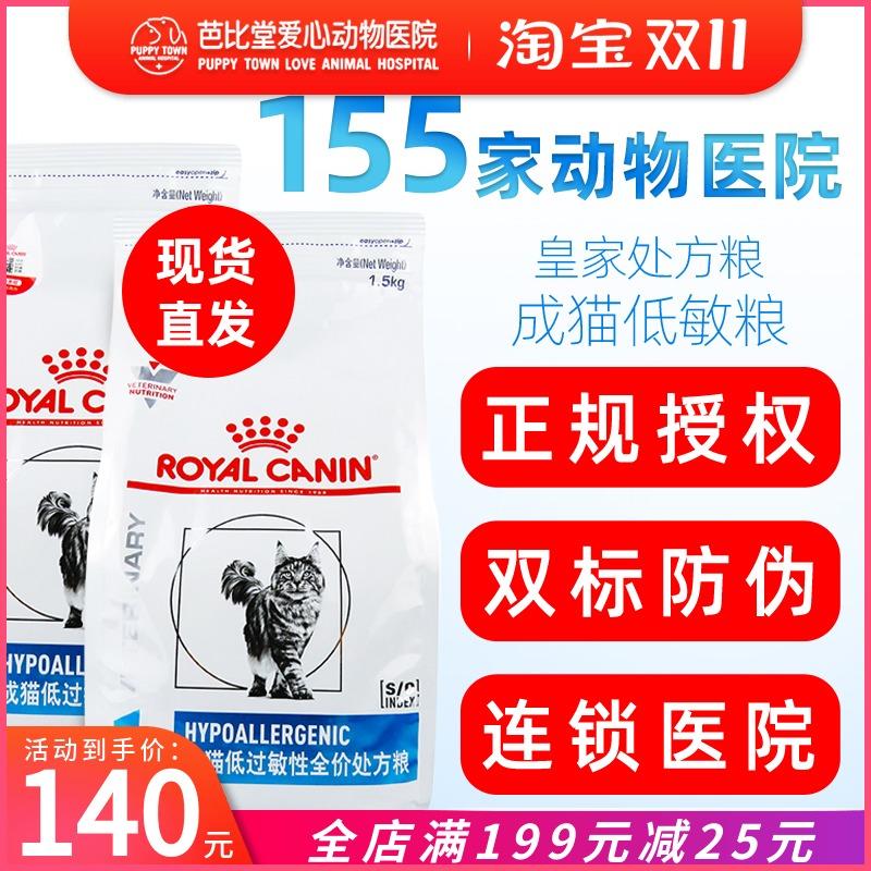 皇家猫低过敏性处方粮DR25低敏猫粮1.5kg过敏体质敏感幼猫成猫粮