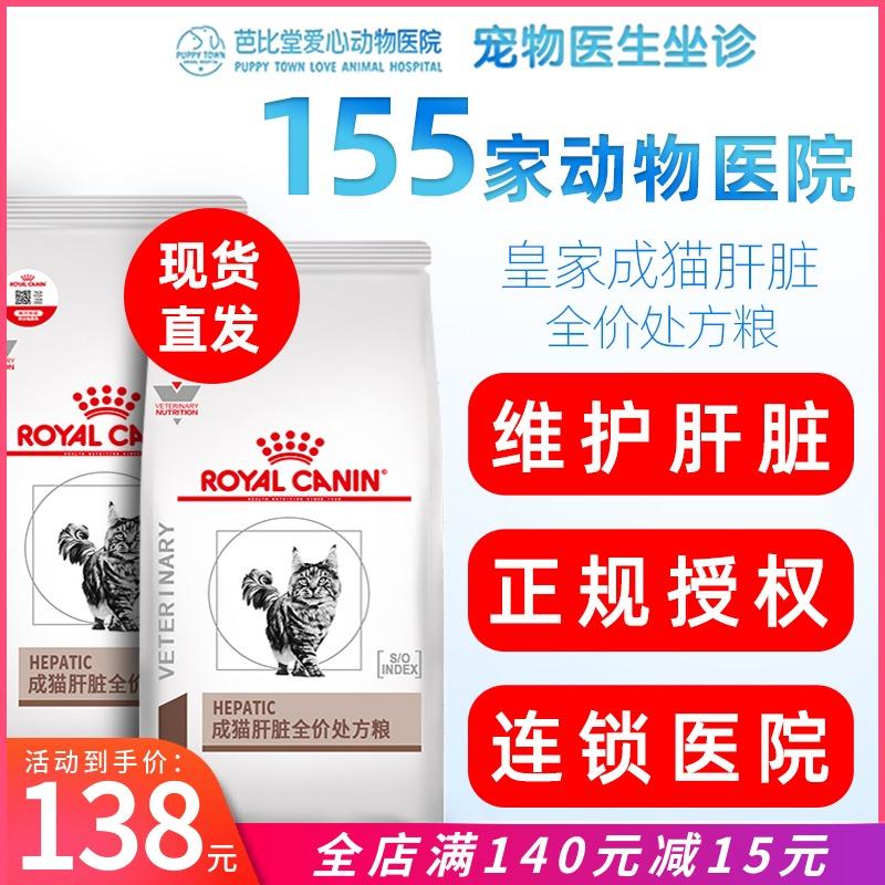 皇家猫肝脏处方粮HF26 猫肝炎肝损伤黄疸处方厌食猫粮1.5kg