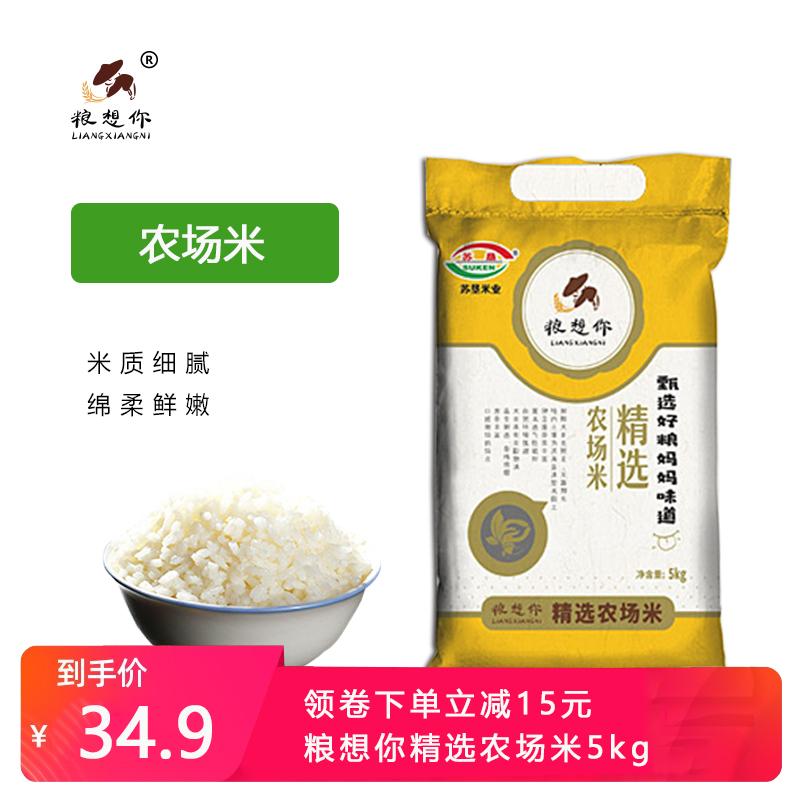 粮想你江苏苏垦米业农场米农垦5KG软香当季新米苏北米10斤非真空