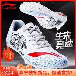 李宁钉鞋田径短跑男女学生中考跳远鞋专业比赛训练中长跑七钉跑鞋