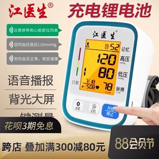 家用老人上臂式全自动高精准语音充电血压测量仪器医用电子血压计