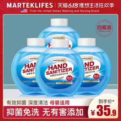 马泰克免洗洗手液组合促销装便携式抑菌儿童消毒凝胶泡沫杀菌家用