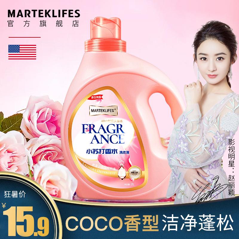 馬泰克小蘇打香水洗衣液4斤酵素除螨濃縮無磷香味持久家用留香氛